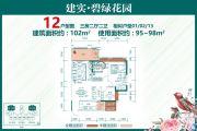 建实・碧绿花园二期3室2厅2卫102平方米户型图
