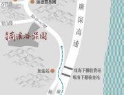 翠亨・兰溪谷庄园交通图