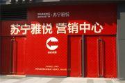 新街口苏宁生活广场外景图
