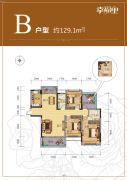 新田幸福里3室2厅2卫129平方米户型图