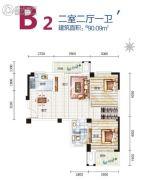 天乾・中央国际城2室2厅1卫90平方米户型图