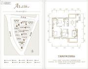 振业泊岸3室2厅1卫139平方米户型图