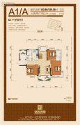 舜皇城3室2厅2卫133--134平方米户型图