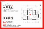 恒祥华苑3室2厅2卫131平方米户型图