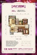 凯富南方鑫城3室2厅2卫119平方米户型图