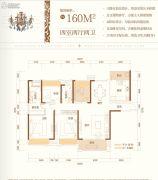 中海国际社区4室2厅2卫160平方米户型图