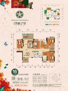信昌・棠棣之华3室2厅2卫142平方米户型图