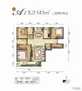 锦都荟3室2厅2卫141平方米户型图