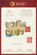 麟凤尊汇4室2厅2卫134平方米户型图