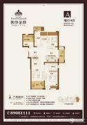 四季金辉4室2厅2卫141平方米户型图
