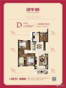 汉华城甜心广场3室2厅2卫125平方米户型图
