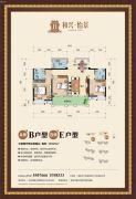 和兴・怡景3室2厅2卫134平方米户型图