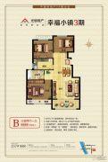 光明・幸福小镇3期3室2厅1卫96平方米户型图