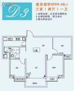 嘉业・城市花园3室2厅1卫99平方米户型图