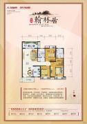 翰林居3室2厅2卫119平方米户型图