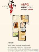 亚星江南小镇2室2厅2卫88平方米户型图