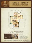 世贸广场3室2厅2卫143平方米户型图