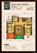 华章御上江南2室2厅1卫86平方米户型图