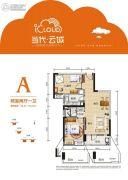 当代云城2室2厅1卫78--79平方米户型图
