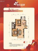 阳光宜居2室2厅1卫104平方米户型图