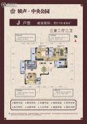 镇声-中央公园2期3室2厅2卫119平方米户型图