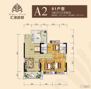 汇源新都3室2厅2卫97平方米户型图