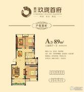 玖珑首府 多层3室2厅1卫89平方米户型图