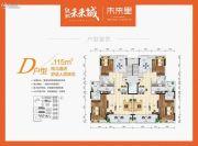 绿地未来城4室2厅2卫115平方米户型图