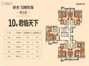 卧龙・五洲世纪城83--117平方米户型图
