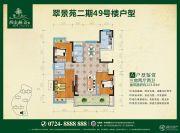 洋丰・西山林语3室2厅2卫123平方米户型图