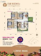 日盛・桂花城3室2厅1卫103平方米户型图