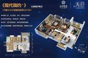 永利豪庭3室2厅2卫89平方米户型图