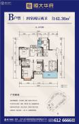 恒大华府4室2厅2卫142平方米户型图