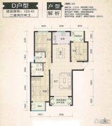 鑫界9号院3室2厅2卫123平方米户型图