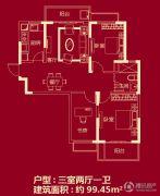 恒大名都3室2厅1卫99平方米户型图