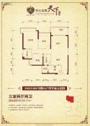 成都恒大金碧天下3室2厅2卫106平方米户型图