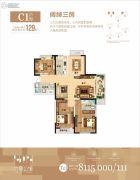 万国・六号公馆3室2厅2卫129平方米户型图