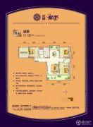 红星国际广场3室2厅2卫135平方米户型图