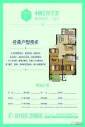 濠�Z・半岛4室2厅2卫130平方米户型图