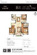新城尚郡3室2厅2卫114平方米户型图