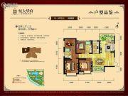 盘锦恒大华府4室2厅2卫155平方米户型图