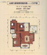 上海紫园3室2厅2卫157平方米户型图