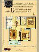 碧水蓝天Ⅱ期蓝山花园2室2厅1卫79--80平方米户型图