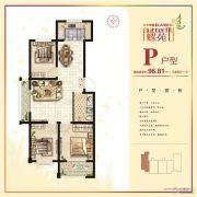 山水龙城蝶苑3室2厅1卫96平方米户型图