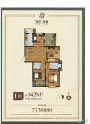 现代华府3室2厅2卫142平方米户型图