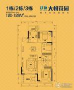 大悦花园3室2厅2卫120--128平方米户型图