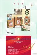 名辉豪庭2室2厅1卫80平方米户型图
