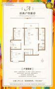 阳光雅筑3室2厅2卫129平方米户型图