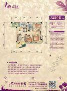 碧桂园豪园3室2厅1卫75--79平方米户型图