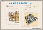 中建・状元府4室2厅2卫138平方米户型图